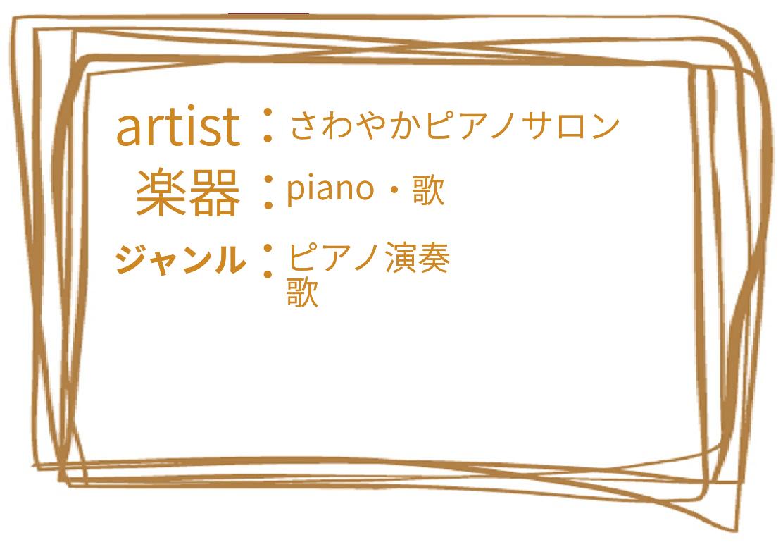 さわやかピアノサロン