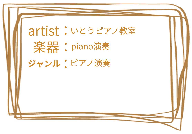 いとうピアノ教室