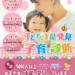 全国、毎年5000人のママさんパパさんが受講!松本市初登場!子どもの才能発見講座