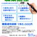 筆跡診断で職業適性│松本市